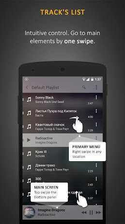 Stellio Music Player 4.966 Unlocked APK