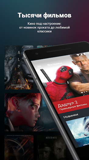 Wink TV movie shows v1 5 2 5 Pro APK – [ Jimtechs biz ] JiMODs